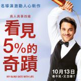 Movie, Mein Blind Date mit dem Leben(德國, 2017年) / 看見5%的奇蹟(台灣) / 尋找快樂的盲點(香港) / My Blind Date With Life(英文) / 与生命有约(網路), 電影海報, 台灣, 橫版