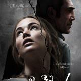 Movie, Mother!(美國, 2017年) / 母親!(台灣) / 媽媽(香港), 電影海報, 台灣
