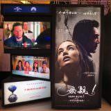 Movie, Mother!(美國, 2017年) / 母親!(台灣) / 媽媽(香港), 廣告看板, 喜滿客京華影城