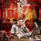 Movie, 追龍(香港, 2017年) / 追龍(台灣) / 追龙(中國) / Chasing the Dragon(英文), 電影海報, 台灣, 角色