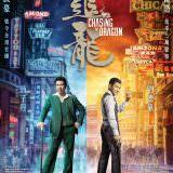 Movie, 追龍(香港, 2017年) / 追龍(台灣) / 追龙(中國) / Chasing the Dragon(英文), 電影海報, 香港