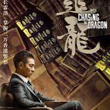 Movie, 追龍(香港, 2017年) / 追龍(台灣) / 追龙(中國) / Chasing the Dragon(英文), 電影海報, 中國, 角色