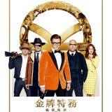 Movie, Kingsman: The Golden Circle(美國, 2017年) / 金牌特務:機密對決(台灣) / 王牌特工2:黄金圈(中國) / 皇家特工:金圈子(香港), 電影海報, 台灣