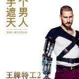 Movie, Kingsman: The Golden Circle(美國, 2017年) / 金牌特務:機密對決(台灣) / 王牌特工2:黄金圈(中國) / 皇家特工:金圈子(香港), 電影海報, 中國, 角色