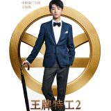 Movie, Kingsman: The Golden Circle(美國, 2017年) / 金牌特務:機密對決(台灣) / 王牌特工2:黄金圈(中國) / 皇家特工:金圈子(香港), 電影海報, 中國, 推廣大使