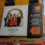 Movie, Kingsman: The Golden Circle(美國, 2017年) / 金牌特務:機密對決(台灣) / 王牌特工2:黄金圈(中國) / 皇家特工:金圈子(香港), 廣告看板, 台北新光影城