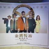 Movie, Kingsman: The Golden Circle(美國, 2017年) / 金牌特務:機密對決(台灣) / 王牌特工2:黄金圈(中國) / 皇家特工:金圈子(香港), 廣告看板, 喜滿客京華影城