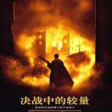 Movie, Enemy at the Gates(美國, 2001年) / 大敵當前(台灣) / 敵對邊緣(香港) / 决战中的较量(中國), 電影海報, 中國