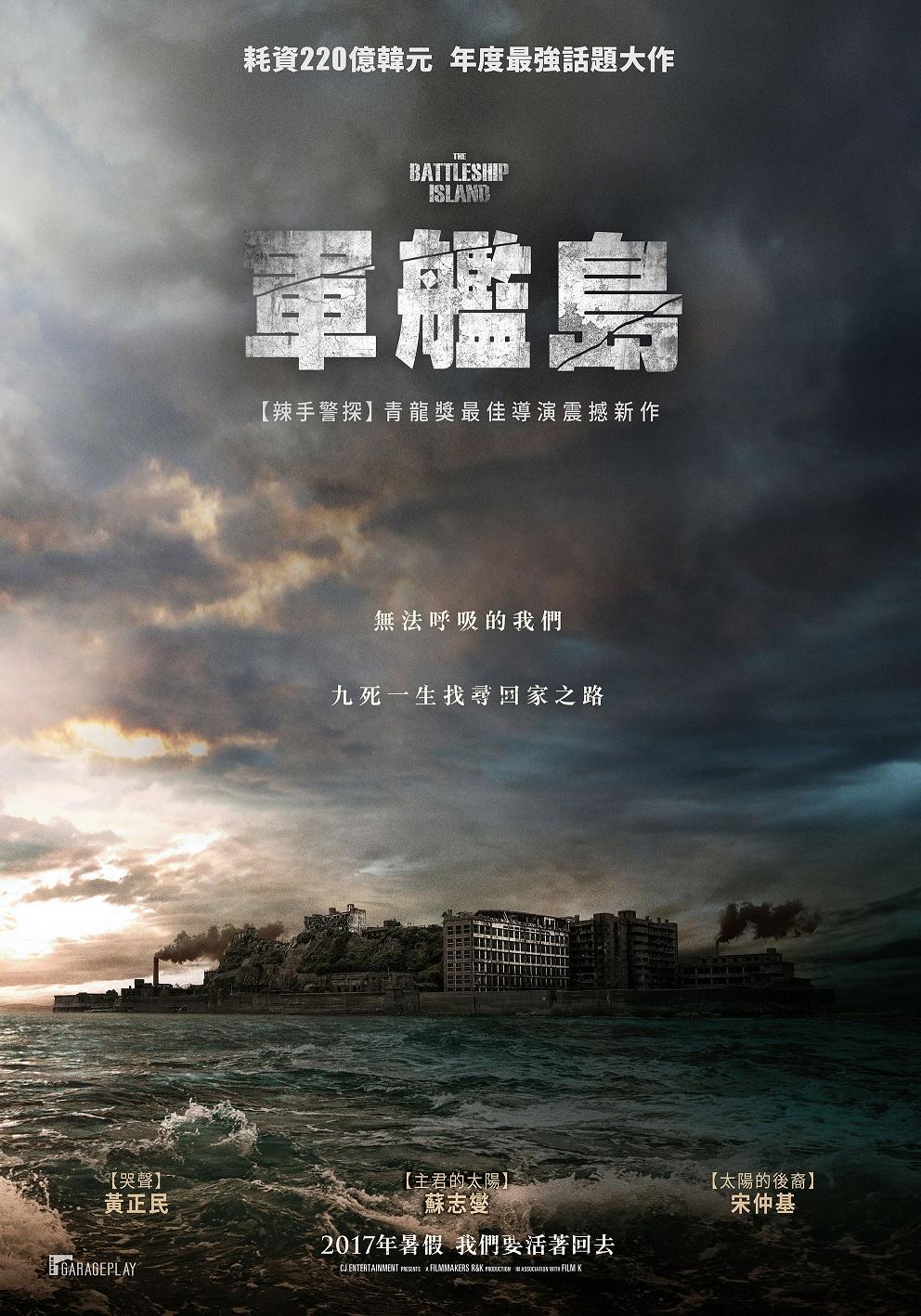 Movie, 군함도(韓國, 2017年) / 軍艦島(台灣.香港) / The Battleship Island(英文), 電影海報, 台灣