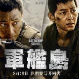 Movie, 군함도(韓國, 2017年) / 軍艦島(台灣.香港) / The Battleship Island(英文), 電影海報, 台灣, 橫版