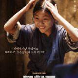 Movie, 군함도(韓國, 2017年) / 軍艦島(台灣.香港) / The Battleship Island(英文), 電影海報, 韓國, 角色