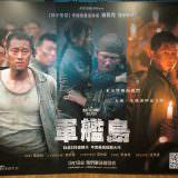 Movie, 군함도(韓國, 2017年) / 軍艦島(台灣.香港) / The Battleship Island(英文), 廣告看板, 喜樂時代影城