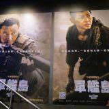 Movie, 군함도(韓國, 2017年) / 軍艦島(台灣.香港) / The Battleship Island(英文), 廣告看板,樂聲影城