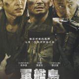 Movie, 군함도(韓國, 2017年) / 軍艦島(台灣.香港) / The Battleship Island(英文), 電影DM