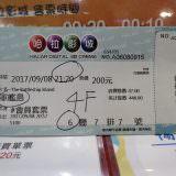 Movie, 군함도(韓國, 2017年) / 軍艦島(台灣.香港) / The Battleship Island(英文), 電影票