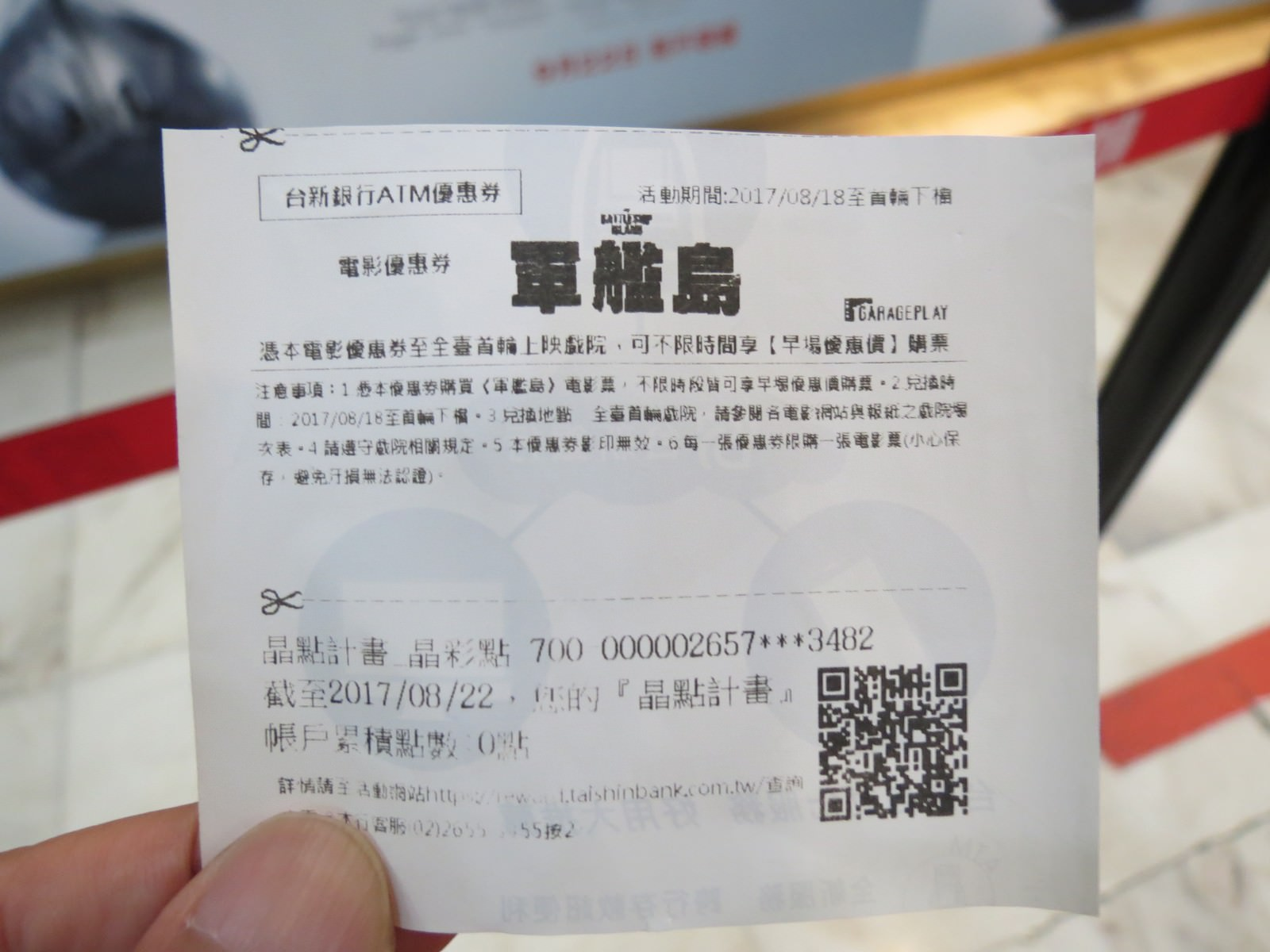 Movie, 군함도(韓國, 2017年) / 軍艦島(台灣.香港) / The Battleship Island(英文), 電影優惠卷