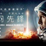 Movie, First Man(美國, 2018年) / 登月先鋒(台灣) / 登月第一人(中國.香港), 電影海報, 台灣, 橫版