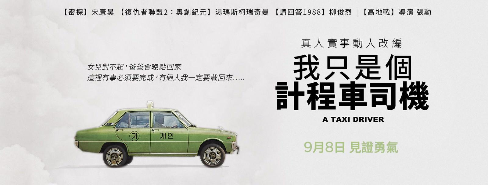 Movie, 택시 운전사(韓國, 2017年) / 我只是個計程車司機(台灣) / 逆權司機(香港) / 出租车司机(網路) / A Taxi Driver(英文), 電影海報, 台灣, 橫版