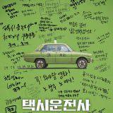 Movie, 택시 운전사(韓國, 2017年) / 我只是個計程車司機(台灣) / 逆權司機(香港) / 出租车司机(網路) / A Taxi Driver(英文), 電影海報, 韓國