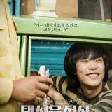 Movie, 택시 운전사(韓國, 2017年) / 我只是個計程車司機(台灣) / 逆權司機(香港) / 出租车司机(網路) / A Taxi Driver(英文), 電影海報, 韓國, 角色
