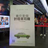 Movie, 택시 운전사(韓國, 2017年) / 我只是個計程車司機(台灣) / 逆權司機(香港) / 出租车司机(網路) / A Taxi Driver(英文), 廣告看板, 特映會(樂聲影城)