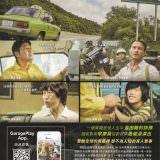 Movie, 택시 운전사(韓國, 2017年) / 我只是個計程車司機(台灣) / 逆權司機(香港) / 出租车司机(網路) / A Taxi Driver(英文), 電影DM