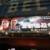 Movie, Hunter Killer(美國, 2018年) / 潛艦獵殺令(台灣) / 冰海陷落(中國) / 潛艦滅殺令(香港), 廣告看板, 日新威秀影城