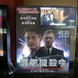 Movie, Hunter Killer(美國, 2018年) / 潛艦獵殺令(台灣) / 冰海陷落(中國) / 潛艦滅殺令(香港), 廣告看板, 美麗華大直影城
