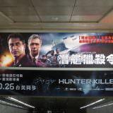 Movie, Hunter Killer(美國, 2018年) / 潛艦獵殺令(台灣) / 冰海陷落(中國) / 潛艦滅殺令(香港), 廣告看板, 捷運西門站