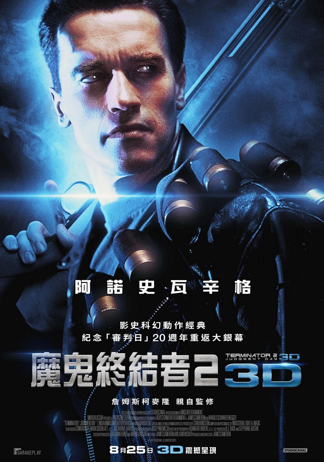 Movie, Terminator 2: Judgment Day(美國, 1991年) / 魔鬼終結者2(台灣) / 终结者2:审判日(中國) / 未來戰士續集(香港), 電影海報, 台灣
