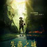 Movie, The Lost City of Z(美國, 2016年) / 失落之城(台灣) / 迷失Z城(中國), 電影海報, 台灣