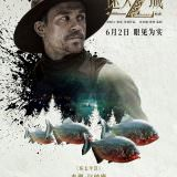 Movie, The Lost City of Z(美國, 2016年) / 失落之城(台灣) / 迷失Z城(中國), 電影海報, 中國, 角色