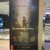 Movie, The Lost City of Z(美國, 2016年) / 失落之城(台灣) / 迷失Z城(中國), 廣告看板, 喜樂時代影城