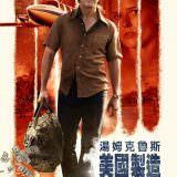 Movie, American Made(美國, 2017年) / 美國製造(台灣) / 巴利薛爾: 飛常任務(香港), 電影海報, 台灣