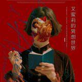 Movie, Le fabuleux destin d'Amélie Poulain(法國, 2001年) / 艾蜜莉的異想世界(台灣) / 天使愛美麗(香港) / Amelie(英文), 電影海報, 台灣