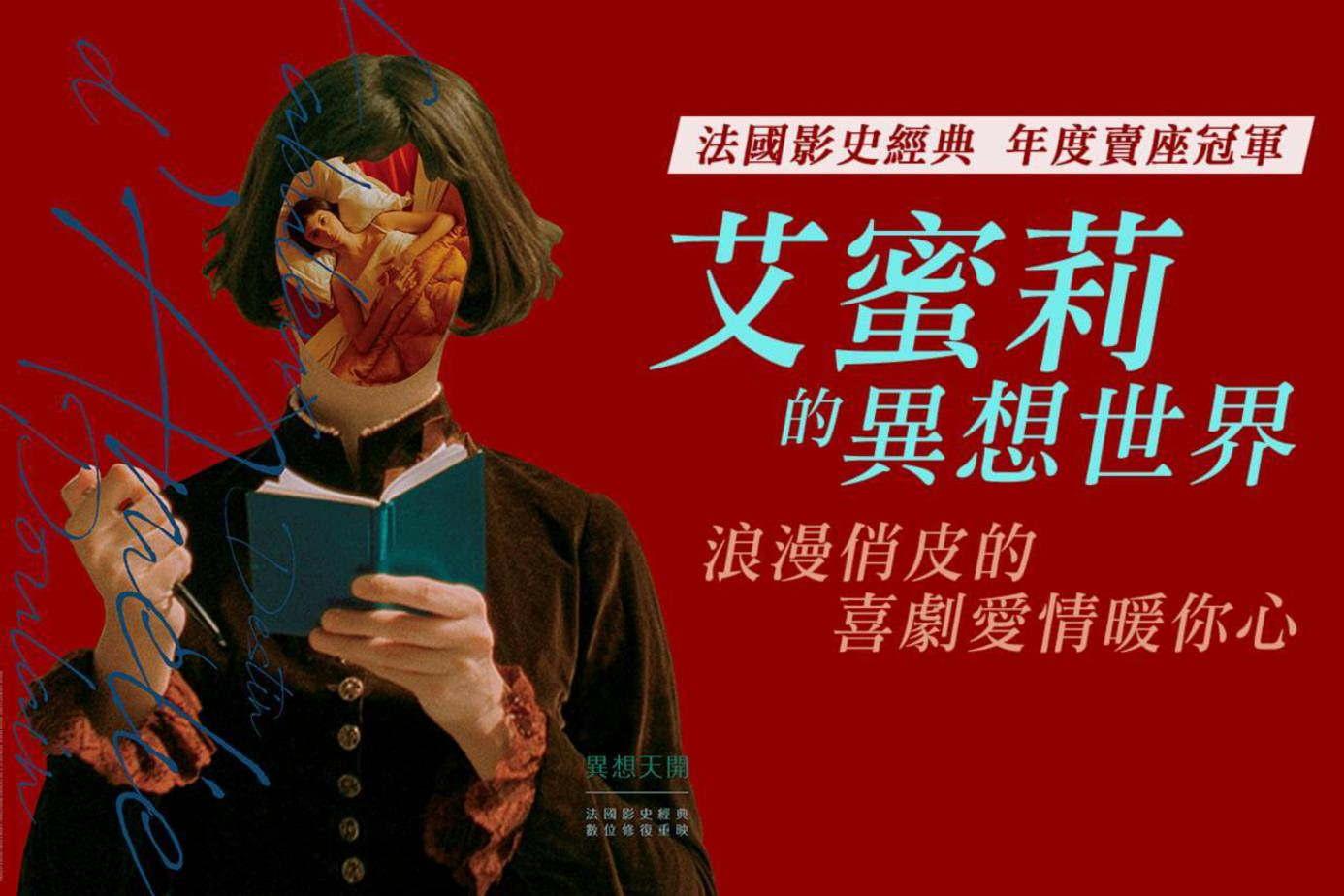 Movie, Le fabuleux destin d'Amélie Poulain(法國, 2001年) / 艾蜜莉的異想世界(台灣) / 天使愛美麗(香港) / Amelie(英文), 電影海報, 台灣, 橫版