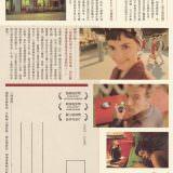 Movie, Le fabuleux destin d'Amélie Poulain(法國, 2001年) / 艾蜜莉的異想世界(台灣) / 天使愛美麗(香港) / Amelie(英文), 電影DM