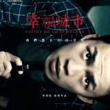 Movie, 幸福城市(台灣, 2018年) / Cities of Last Things(英文), 電影海報, 台灣