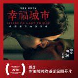 Movie, 幸福城市(台灣, 2018年) / Cities of Last Things(英文), 電影海報, 台灣, 方版