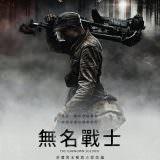 Movie, Tuntematon sotilas(芬蘭, 2017年) / 無名戰士(台灣) / The Unknown Soldier(英文), 電影海報, 台灣