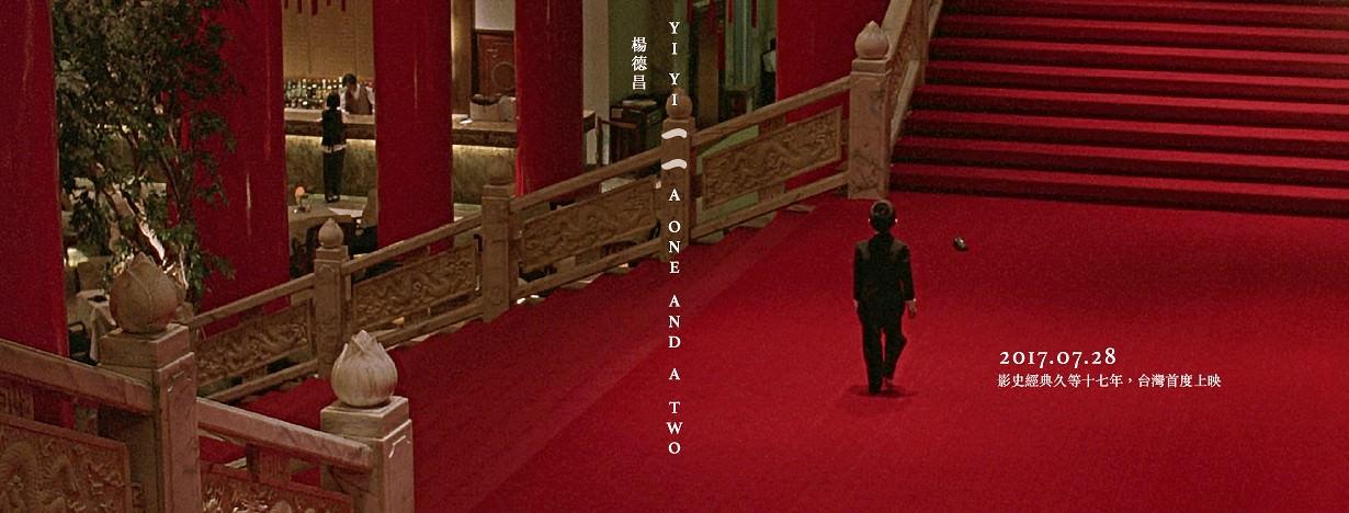 Movie, 一一(台灣, 2000年) / Yiyi: A One and a Two(英文), 電影海報, 台灣, 橫版