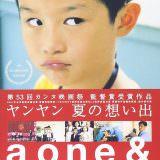 Movie, 一一(台灣, 2000年) / Yiyi: A One and a Two(英文), 電影DVD, 封面, 日本