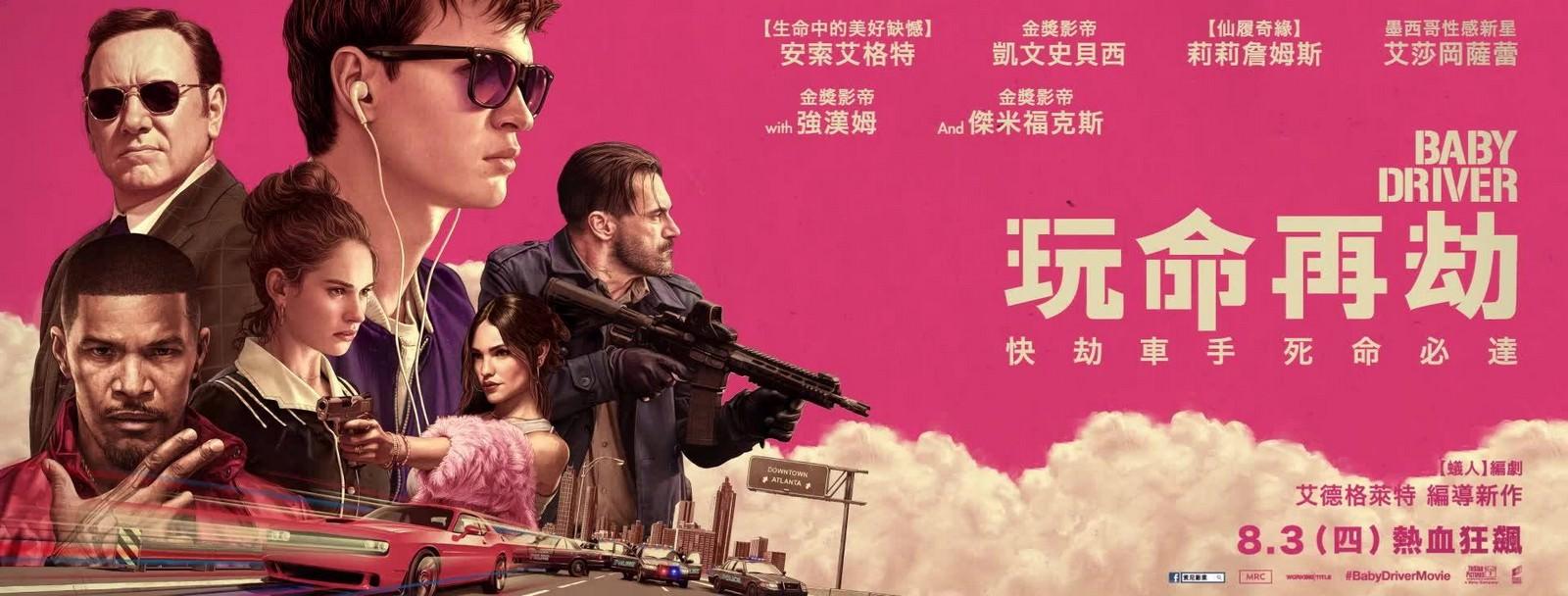 Movie, Baby Driver(美國, 2017年) / 玩命再劫(台灣) / 极盗车神(中國) / 寶貝車神(香港), 電影海報, 台灣, 橫版