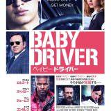 Movie, Baby Driver(美國, 2017年) / 玩命再劫(台灣) / 极盗车神(中國) / 寶貝車神(香港), 電影海報, 日本