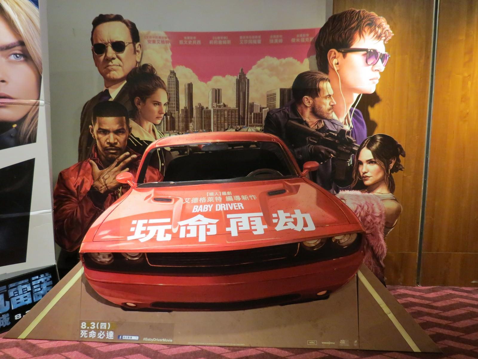 Movie, Baby Driver(美國, 2017年) / 玩命再劫(台灣) / 极盗车神(中國) / 寶貝車神(香港), 廣告看板, 欣欣秀泰影城