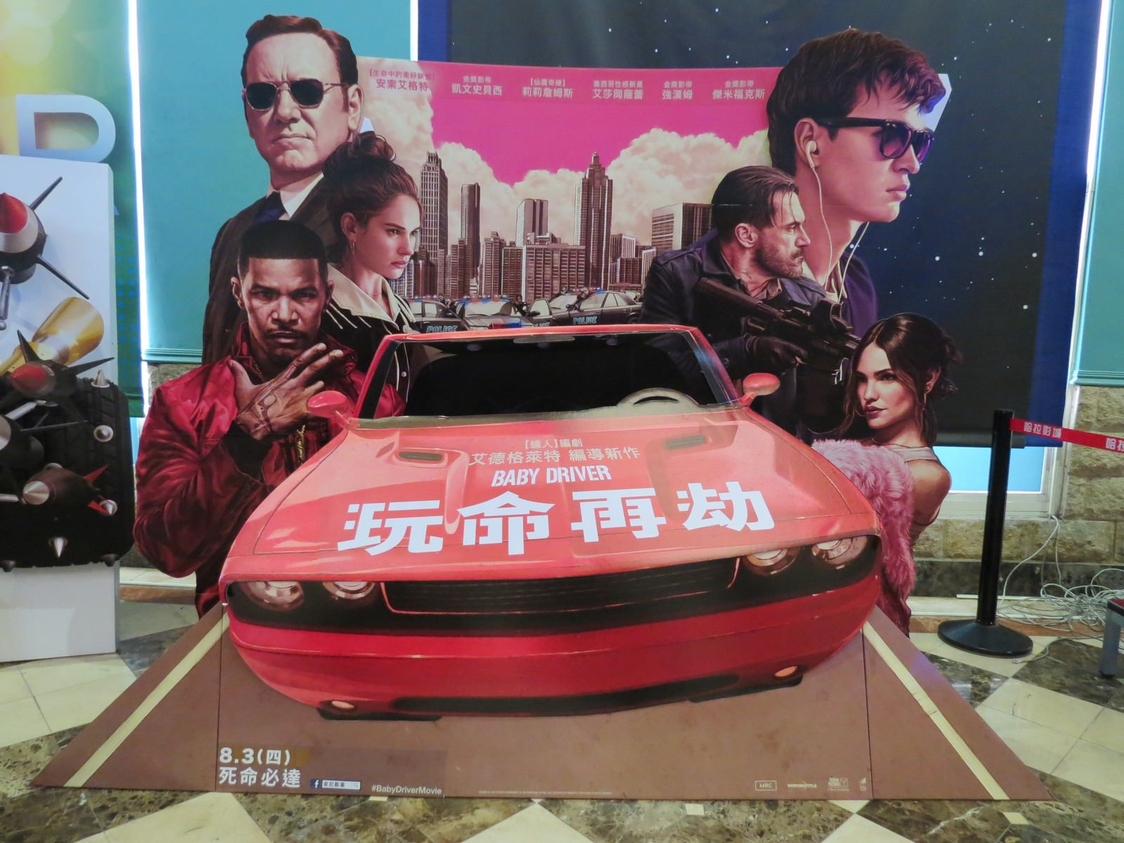 Movie, Baby Driver(美國, 2017年) / 玩命再劫(台灣) / 极盗车神(中國) / 寶貝車神(香港), 廣告看板, 哈拉影城
