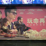 Movie, Baby Driver(美國, 2017年) / 玩命再劫(台灣) / 极盗车神(中國) / 寶貝車神(香港), 廣告看板, 長春國賓影城