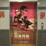 Movie, Baby Driver(美國, 2017年) / 玩命再劫(台灣) / 极盗车神(中國) / 寶貝車神(香港), 廣告看板, 喜樂時代影城