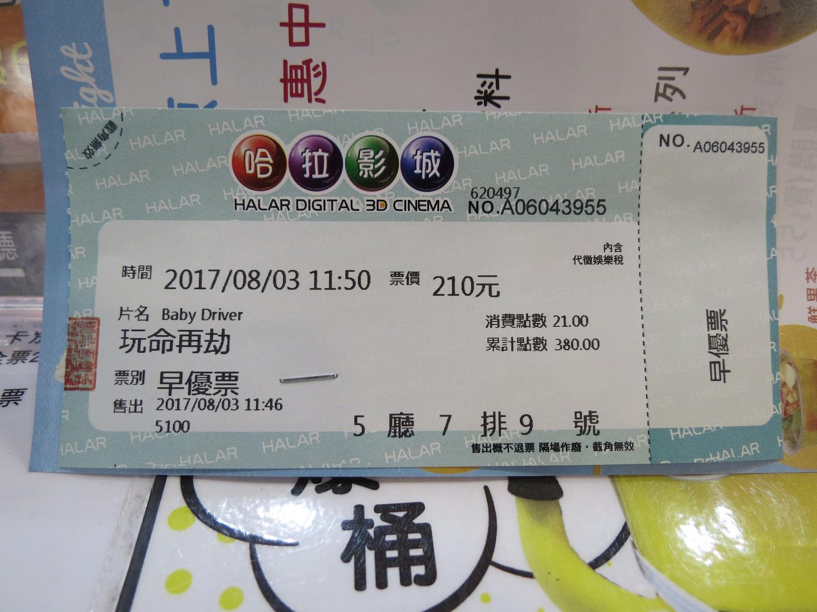 Movie, Baby Driver(美國, 2017年) / 玩命再劫(台灣) / 极盗车神(中國) / 寶貝車神(香港), 電影票