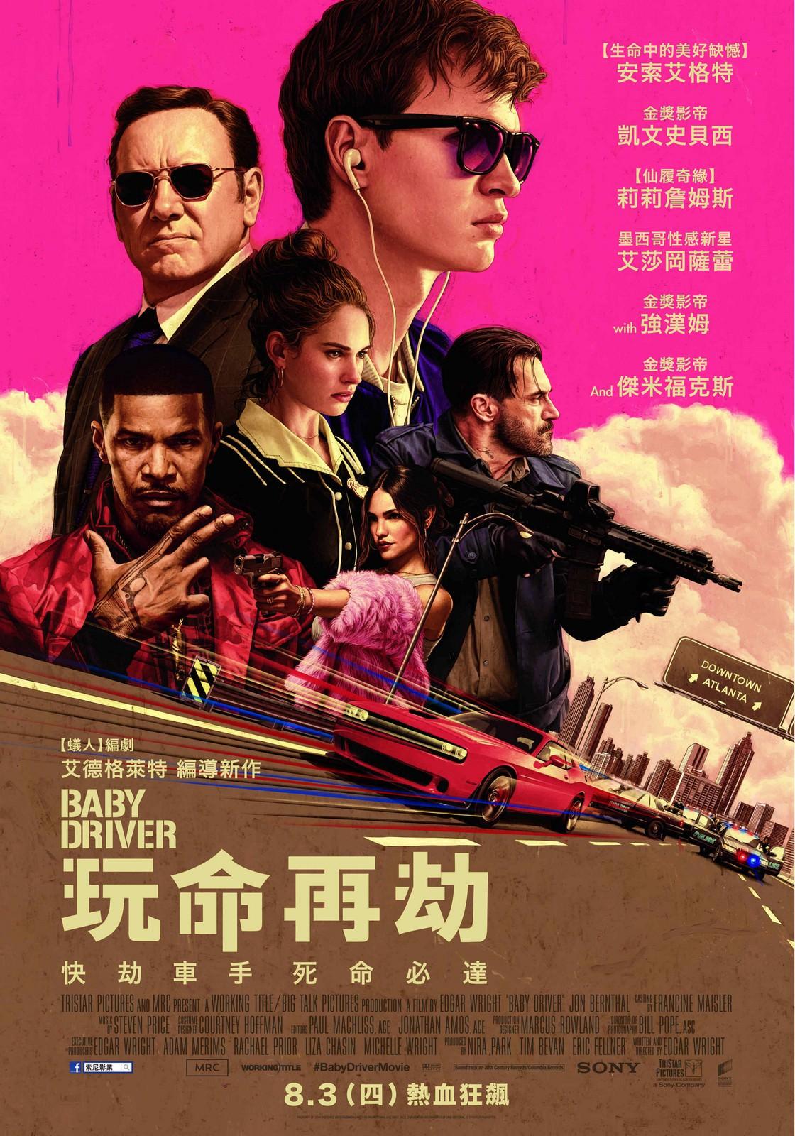 Movie, Baby Driver(美國, 2017年) / 玩命再劫(台灣) / 极盗车神(中國) / 寶貝車神(香港), 電影海報, 台灣